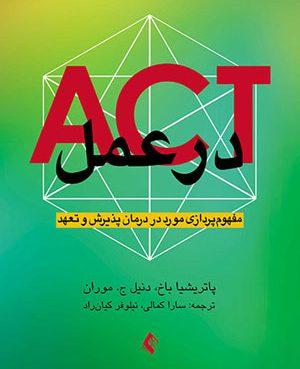 معرفی کتاب ACT در عمل