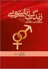 معرفی کتاب.مهارتهای زندگی زناشویی